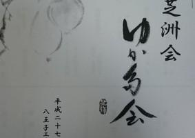 shibashu20150814