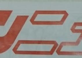 トリミングバーナー