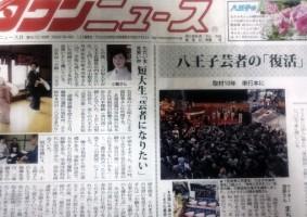 1小鶴タウンニュース (640x360)