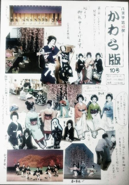 2・八王子おどり後・かわら2 (449x640)