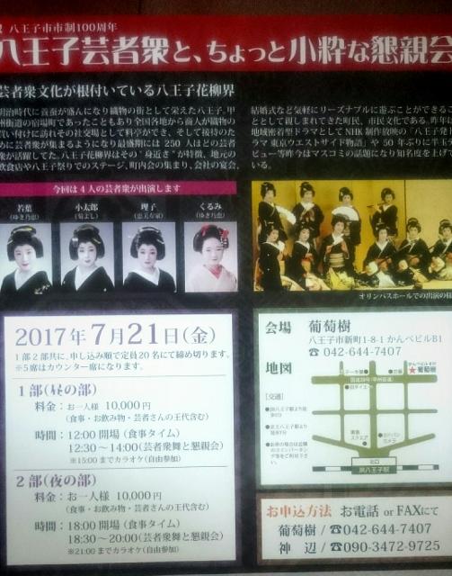 かんべ会 (503x640)