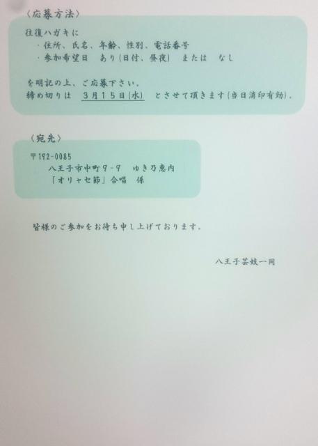 八王子をどり唄案内1 (457x640)