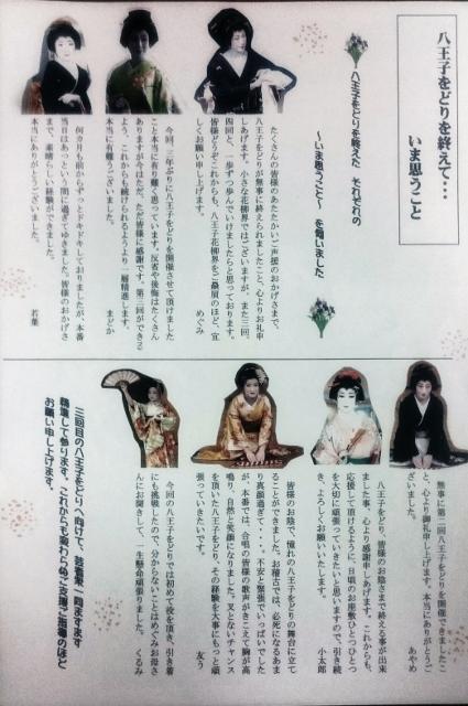 2・八王子おどり後・かわら1 (425x640)
